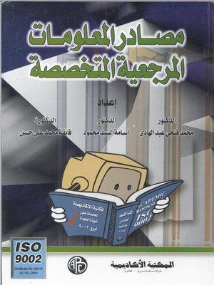 تحميل كتاب المصادر المرجعية المتخصصة pdf تأليف محمد فتحى عبد الهادى مجاناً | تحميل كتب pdf