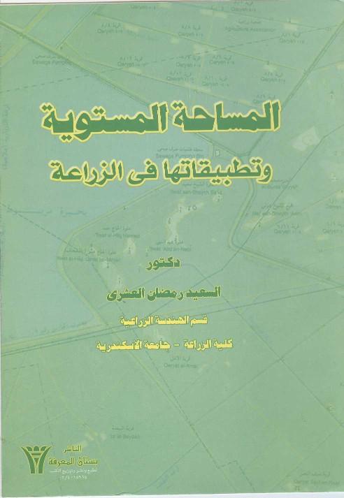 تحميل كتاب المساحة المستوية و تطبيقاتها فى الزراعة pdf تأليف السعيد رمضان العشرى مجاناً | تحميل كتب pdf