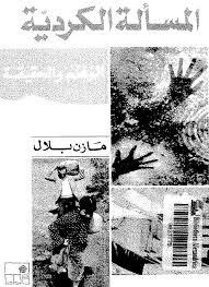 تحميل كتاب المسألة الكردية : الوهم و الحقيقة pdf تأليف مازن بلال مجاناً   تحميل كتب pdf