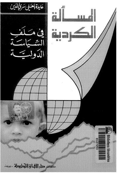 تحميل كتاب المسألة الكردية فى ملف السياسة الدولية pdf تأليف عايدة العلى سرى الدين مجاناً   تحميل كتب pdf