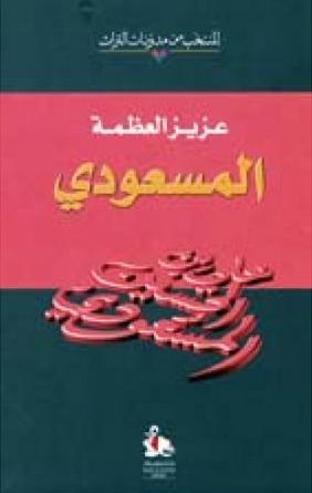 تحميل كتاب المسعودى pdf تأليف عزيز العظمة مجاناً | تحميل كتب pdf
