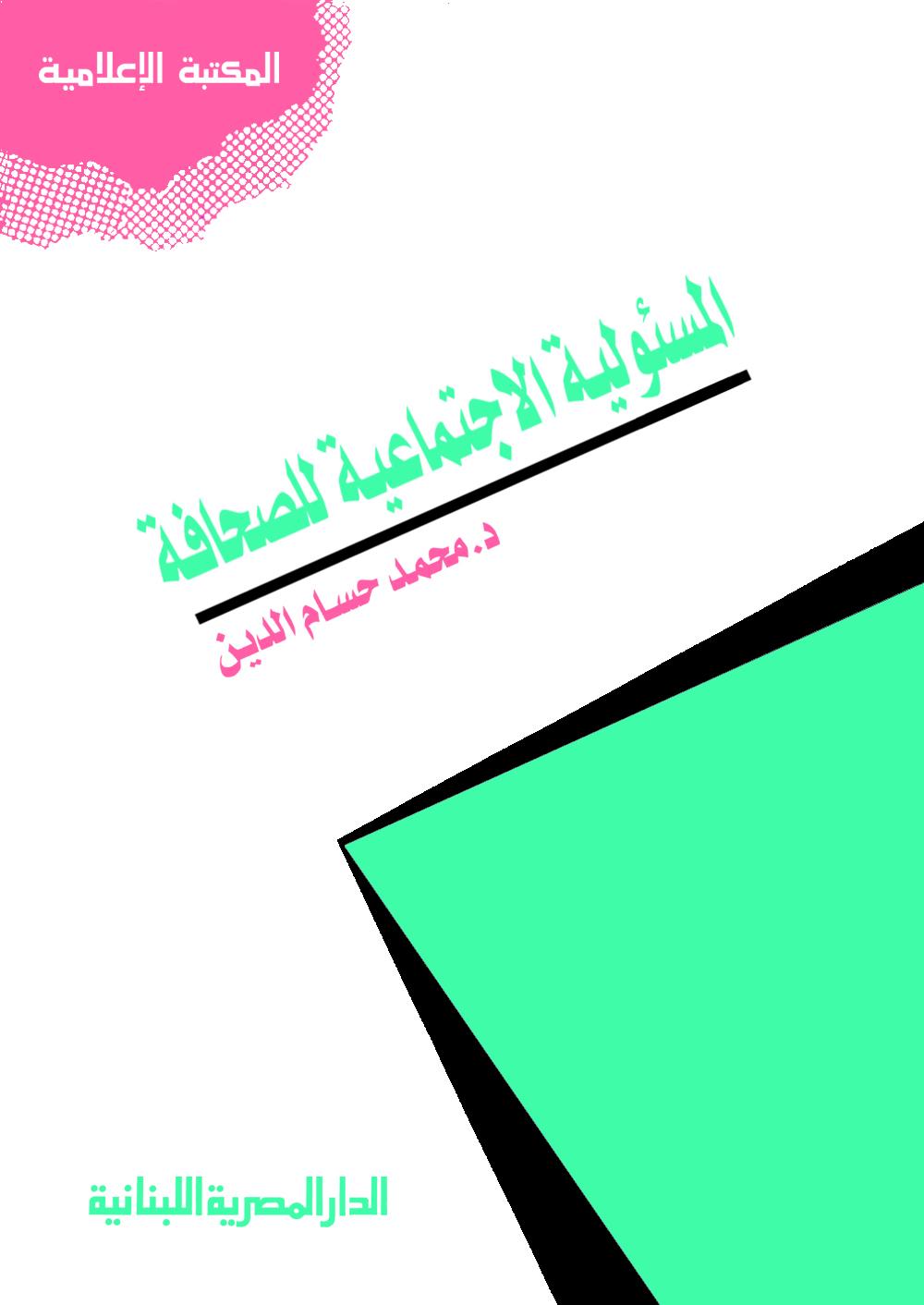 تحميل كتاب المسئولية الإجتماعية للصحافة pdf تأليف د محمد حسام الدين مجاناً | تحميل كتب pdf