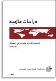 تحميل كتاب المشاكل القومية و العرقية فى باكستان pdf تأليف ابها دكسيت مجاناً   تحميل كتب pdf