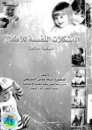 تحميل كتاب المشكلات النفسية للأطفال : أسبابها - علاجها pdf تأليف نبيلة عباس الشوربجى مجاناً   تحميل كتب pdf