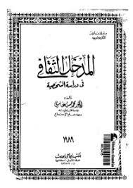 تحميل كتاب المدخل الثقافى فى دراسة الشخصية pdf تأليف محمد حسن غامرى مجاناً | تحميل كتب pdf