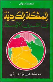تحميل كتاب المشكلة الكردية فى الشرق الاوسط منذ بدايتها حتى سنة 1991 pdf تأليف حامد محمود عيسى على مجاناً   تحميل كتب pdf