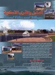 تحميل كتاب المدن والقرى الذكية pdf تأليف م د عبد الفتاح مراد مجاناً | تحميل كتب pdf