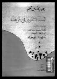 تحميل كتاب المستكشفون فى افريقيا pdf تأليف جوزفين كام - السيد يوسف نصر مجاناً | تحميل كتب pdf