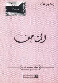 تحميل كتاب المتاحف pdf تأليف بشير زهدى مجاناً | تحميل كتب pdf