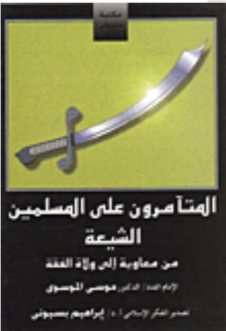 تحميل كتاب المتآمرون على المسلمين الشيعة من معاوية الى ولاة الفقه pdf تأليف موسى الموسوى مجاناً | تحميل كتب pdf