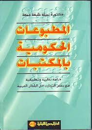 تحميل كتاب المطبوعات الحكومية بالمكتبات pdf تأليف د نبيلة خليفة جمعة مجاناً   تحميل كتب pdf