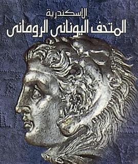 تحميل كتاب المتحف اليونانى الرومانى pdf مجاناً | تحميل كتب pdf