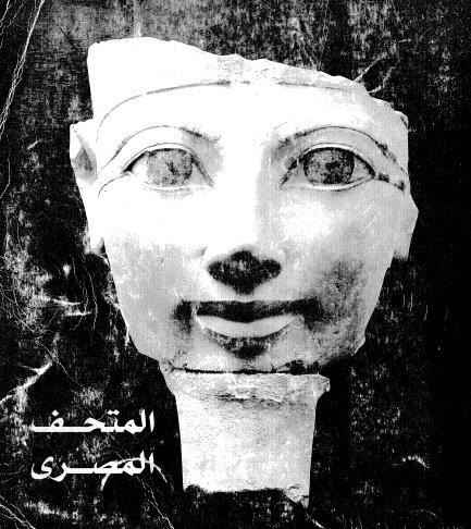 تحميل كتاب المتحف المصرى pdf تأليف محمد صالح على - هوريج سوروزيان مجاناً | تحميل كتب pdf