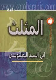 تحميل كتاب المثلث pdf تأليف ابو محمد عبد الله بن محمد بن السيد الاندلسى البطليوسى - صلاح مهدى الفرطوسى مجاناً | تحميل كتب pdf