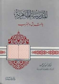 تحميل كتاب المدرسة الظاهرية : بالمشرق و المغرب pdf تأليف احمد بكير محمود مجاناً | تحميل كتب pdf