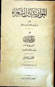 تحميل كتاب الموازنة بين الشعراء pdf تأليف زكى مبارك مجاناً | تحميل كتب pdf