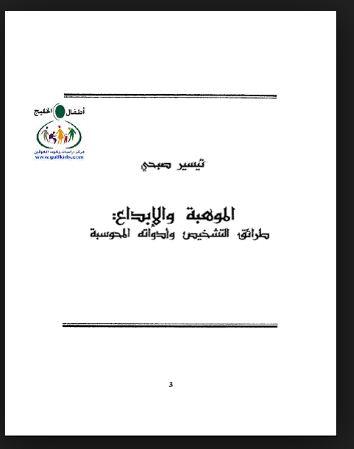 تحميل كتاب الموهبة و الابداع: طرائق التشخيص و ادواته المحوسبة pdf تأليف تيسير صبحى مجاناً | تحميل كتب pdf