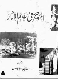 تحميل كتاب الموجز فى علم الآثار pdf تأليف على حسن مجاناً | تحميل كتب pdf