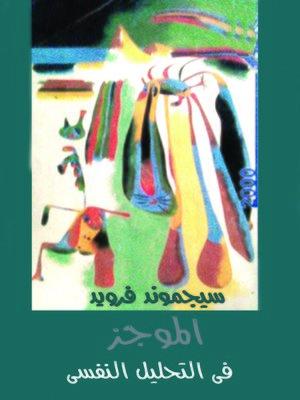 تحميل كتاب الموجز فى التحليل النفسى pdf تأليف سيجموند فرويد مجاناً | تحميل كتب pdf