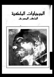 تحميل كتاب المومياوات الملكية : المتحف المصرى pdf مجاناً | تحميل كتب pdf