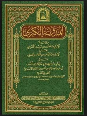تحميل كتاب المدونة الكبرى الجزء الثاني pdf تأليف الإمام مالك بن أنس مجاناً | تحميل كتب pdf