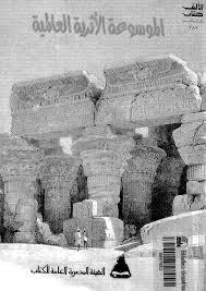 تحميل كتاب الموسوعة الأثرية العالمية pdf تأليف نخبة من العلماء مجاناً | تحميل كتب pdf