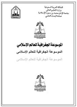 تحميل كتاب الموسوعة الجغرافية للعالم الإسلامي المجلد الخامس عشر pdf تأليف مجموعة من الدكاترة مجاناً | تحميل كتب pdf