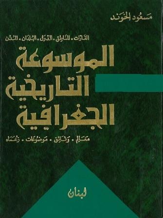 تحميل كتاب الموسوعة التاريخية الجغرافية الجزء التاسع pdf تأليف مسعود الخوند مجاناً | تحميل كتب pdf
