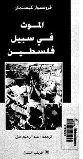 تحميل كتاب الموت فى سبيل فلسطين pdf تأليف فرونسواز كيستمان- عبد الرحيم حزل مجاناً   تحميل كتب pdf