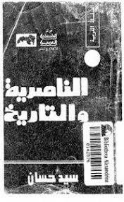 تحميل كتاب الناصرية و التاريخ pdf تأليف سيد حسان مجاناً | تحميل كتب pdf