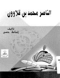 تحميل كتاب الناصر محمد بن قلاوون pdf تأليف اسامة حسن مجاناً | تحميل كتب pdf