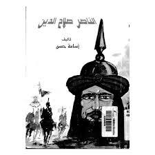 تحميل كتاب الناصر صلاح الدين pdf تأليف اسامة حسن مجاناً | تحميل كتب pdf