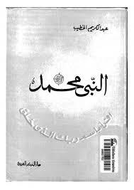 تحميل كتاب النبى محمد: انسان الانسانية و نبى الانبياء pdf تأليف عبدالكريم الخطيب مجاناً | تحميل كتب pdf