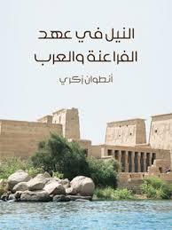تحميل كتاب النيل فى عهد الفراعنة و العرب pdf تأليف انطون زكرى مجاناً | تحميل كتب pdf