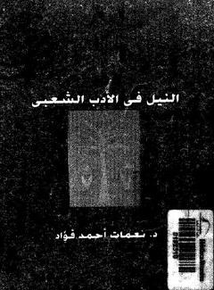 تحميل كتاب النيل فى الادب الشعبى pdf تأليف نعمات احمد فؤاد مجاناً | تحميل كتب pdf
