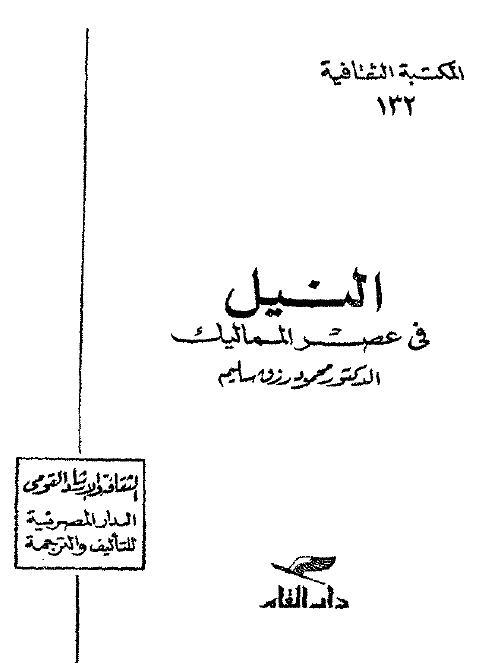 تحميل كتاب النيل فى عصر المماليك pdf تأليف محمود رزق سليم مجاناً | تحميل كتب pdf