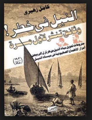 تحميل كتاب النيل فى خطر pdf تأليف كامل زهيري مجاناً   تحميل كتب pdf