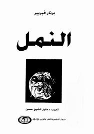تحميل كتاب النمل pdf تأليف برنار فيربير- عقيل الشيخ حسين مجاناً | تحميل كتب pdf