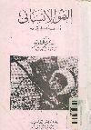 تحميل كتاب النمو الانسانى : اسسه و تطبيقاته pdf تأليف سيد محمود الطواب مجاناً | تحميل كتب pdf