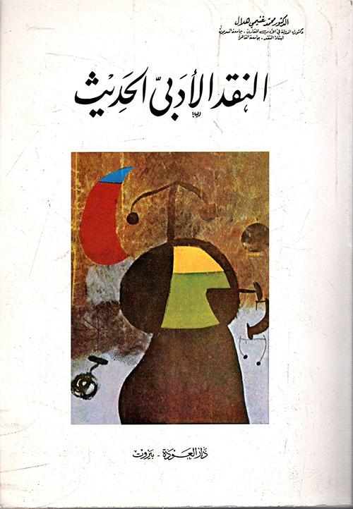 تحميل كتاب النقد الادبى الحديث pdf تأليف محمد غنيمى هلال مجاناً | تحميل كتب pdf