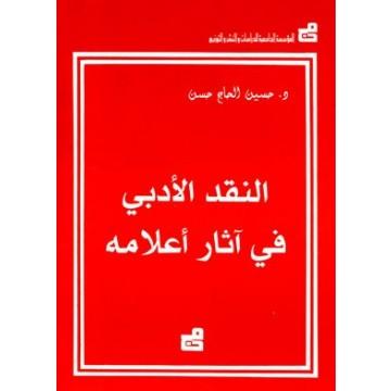 تحميل كتاب النقد الادبى فى اثار اعلامه pdf تأليف حسين الحاج حسن مجاناً | تحميل كتب pdf