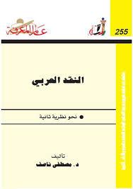 تحميل كتاب النقد العربى نحو نظرية ثانية pdf تأليف مصطفى ناصف مجاناً | تحميل كتب pdf