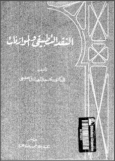 تحميل كتاب النقد التطبيقى و الموازنات pdf تأليف محمد الصادق عفيفى مجاناً | تحميل كتب pdf