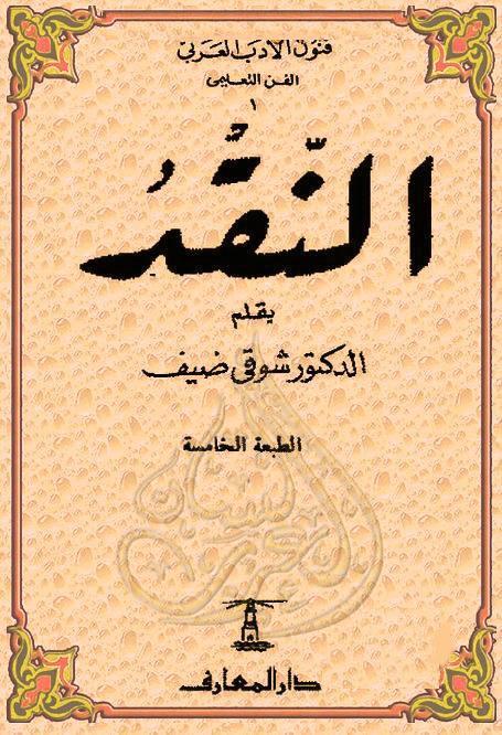 تحميل كتاب النقد pdf تأليف شوقى ضيف مجاناً | تحميل كتب pdf