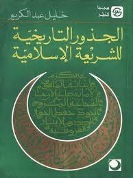 كتاب الجذور التاريخية للشريعة الإسلامية ل خليل عبدالكريم | تحميل كتب pdf