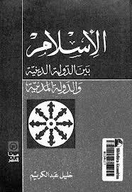 كتاب الإسلام بين الدولة الدينية والدولة المدنية ل خليل عبدالكريم | تحميل كتب pdf