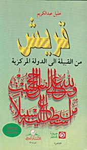 كتاب قريش من القبيلة إلى الدولة المركزية ل خليل عبدالكريم | تحميل كتب pdf
