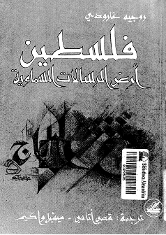 كتاب فلسطين أرض الرسالات السماوية ل روجيه جارودي | تحميل كتب pdf