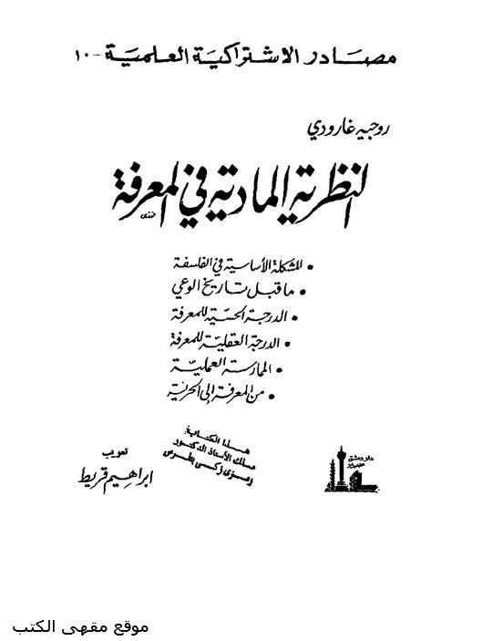 كتاب النظرية المادية في المعرفة ما هي المادية ل روجيه جارودي | تحميل كتب pdf