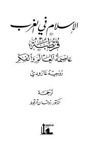 كتاب الإسلام فى الغرب - قرطبة - عاصمة العالم والفكر ل روجيه جارودي | تحميل كتب pdf